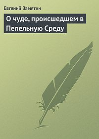 Евгений Замятин -О чуде, происшедшем в Пепельную Среду