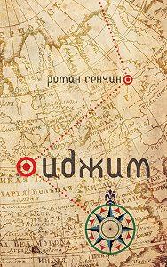 Роман Сенчин -Иджим (сборник)
