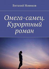 Виталий Новиков -Омега-самец. Курортный роман