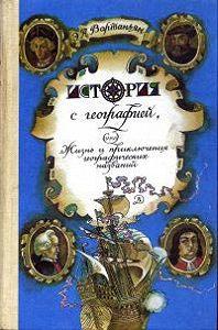 Эдуард Вартаньян -История   с   географией, или Жизнь   и   приключения   географических   названий