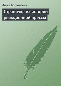 Ангел Богданович -Страничка из истории реакционной прессы