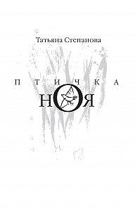Татьяна Степанова -Птичка Ноя
