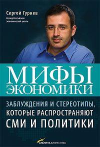 Сергей Гуриев -Мифы экономики. Заблуждения и стереотипы, которые распространяют СМИ и политики