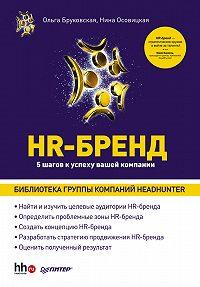 Ольга Бруковская -HR-Бренд.5шагов к успеху вашей компании