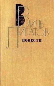 Виль Липатов -Житие Ванюшки Мурзина или любовь в Старо-Короткине