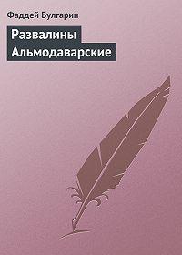 Фаддей Булгарин -Развалины Альмодаварские