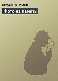 Наталья Никольская -Фото на память