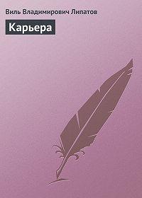 Виль Липатов - Карьера