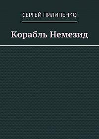 Сергей Пилипенко -Корабль Немезид