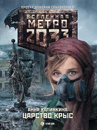 Анна Калинкина -Метро 2033: Царство крыс