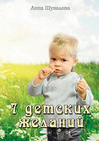 Анна Шувалова -Семь детских желаний (сборник)