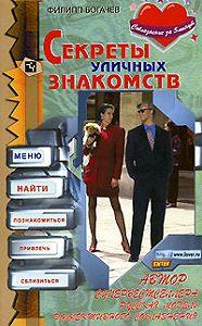 Филипп Богачев -Секреты уличных знакомств