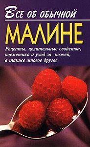Иван Дубровин -Все об обычной малине