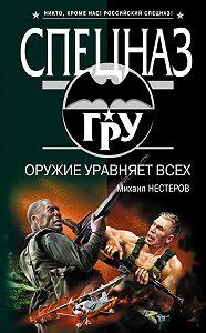 Михаил Нестеров -Оружие уравняет всех