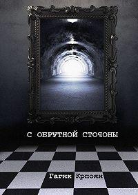 Гагик Крпоян -С обратной стороны. Сборник стихов