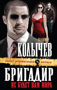 Владимир Колычев -Не будет вам мира