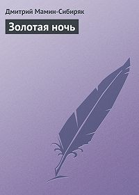 Дмитрий Мамин-Сибиряк -Золотая ночь