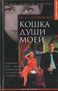 Полина Поплавская -Кошка души моей