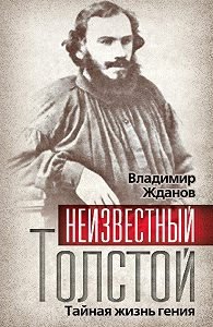 Владимир Жданов - Неизвестный Толстой. Тайная жизнь гения