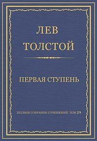 Лев Толстой -Полное собрание сочинений. Том 29. Произведения 1891–1894 гг. Первая ступень