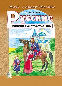 Сергей Манышев -Русские. История, культура, традиции