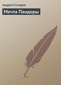 Андрей Столяров -Мечта Пандоры