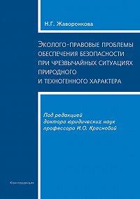 Наталья Жаворонкова -Эколого-правовые проблемы обеспечения безопасности при чрезвычайных ситуациях природного и техногенного характера