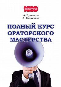 Александр Будников -Полный курс ораторского мастерства