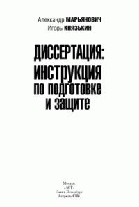 Александр Марьянович -Диссертация: инструкция по подготовке и защите