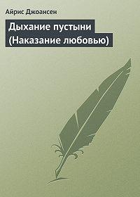 Айрис Джоансен -Дыхание пустыни (Наказание любовью)