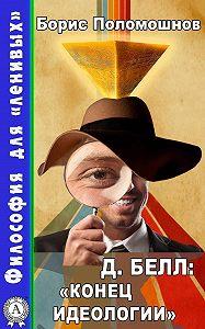 Борис Поломошнов -Д. Белл: «Конец идеологии»