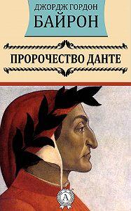 Джордж Гордон Байрон -Пророчество Данте