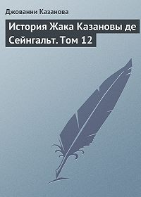 Джованни Казанова -История Жака Казановы де Сейнгальт. Том 12