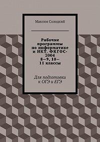 Максим Солодкий -Рабочие программы по информатике и ИКТ. ФКГОС-2004. 8-9, 10-11 классы