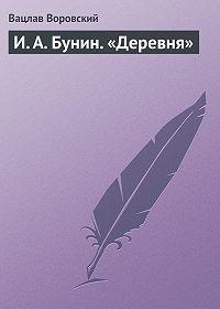 Вацлав Воровский -И. А. Бунин. «Деревня»