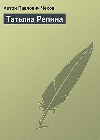 Антон Чехов -Татьяна Репина