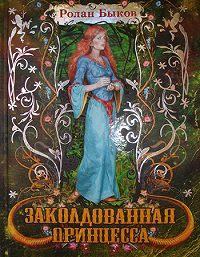 Ролан Быков -Заколдованная принцесса