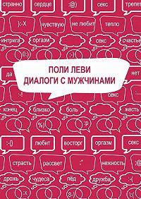 Поли Леви - Диалоги смужчинами