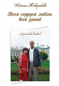 Таисия Жаворонкова -Всем сердцем люблю, всей душой. Лирический дневник