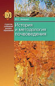 Валерий Аношко - История и методология почвоведения