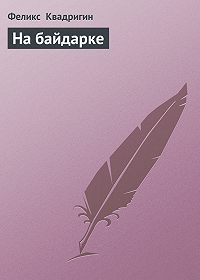 Феликс Квадригин - На байдарке