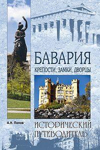 Александр Попов -Бавария. Крепости, замки, дворцы