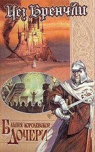 Чез Бренчли -Башня Королевской Дочери