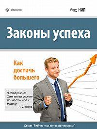 Макс Нил -Законы успеха. Как достичь большего