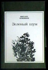 Михаил Пришвин -Кэт