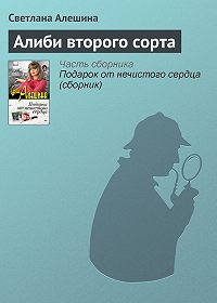 Светлана Алешина - Алиби второго сорта