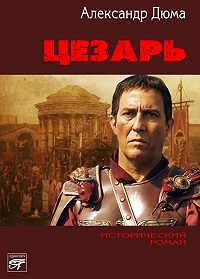 Александр Дюма - Цезарь