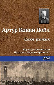 Артур Конан Дойл -Союз рыжих