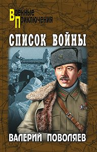 Валерий Поволяев -Список войны (сборник)
