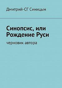 Дмитрий-СГ Синицын -Синопсис, или РождениеРуси. черновик автора